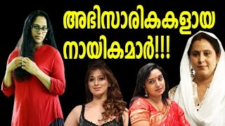 Download Malayalam film Gossip | Heroines who're acted as Challenging characters | Malayalam cinema Video