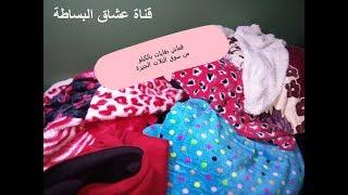 Download #مشتريات قماش دفايات ومفارش السرير بالكيلو من سوق التلات الجيزة Video