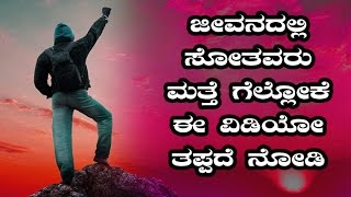 Download MOTIVATIONAL SPEECH VIDEO BY R.SHIVAYYA. never give up motivational video in kannada. Video