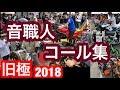 Download 【旧極】音職人の単車 コール集! 2018 旧車會 暴走族 Video