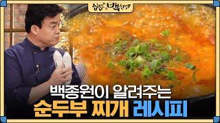Download 백샘의 초간단 ′기본 순두부 찌개′ 맛있게 끓이는 법! 집밥 백선생 27화 Video
