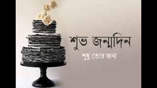 Download শুভ জন্মদিন Video