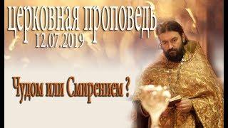Download Как нас находит Господь и как мы приходим к Господу! Протоиерей Андрей Ткачёв Video