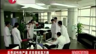 Download 吴秀波性格严谨 求完美较真不断.mp4 Video