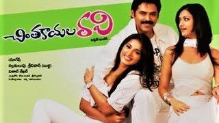 Download Chintakayala Ravi - Telugu - Full movie - Subtitles Video
