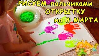Download ☟РИСУЕМ ПАЛЬЧИКАМИ✿Детская ОТКРЫТКА НА 8 МАРТА СВОИМИ РУКАМИ №2✿Finger painting for children Video