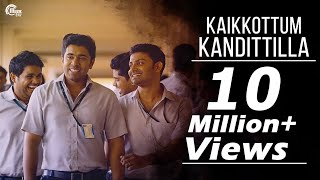 Download Kaikkottum Kandittilla Video song | Oru Vadakkan Selfie | Nivin Pauly | Vineeth Sreenivasan Video