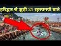 Download Unknown 21 Mysterious Facts of Haridwar हरिद्वार से जुड़ी 21 रहस्यमयी बाते जोकि आप नही जानते होंगे Video