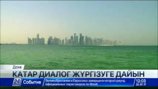Download Катар диалог жүргізуге дайын екенін хабарлады Video