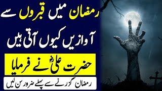 Quran Kareem Ki Aik Ayat Se Har Parishani Say Nijat | Har