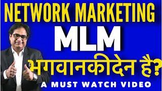 Download NETWORK MARKETING  MLM  भगवान की देन है ? Deepak Bhambri  NASWIZ  Video