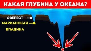 Download Насколько на Самом Деле Глубокий Океан? Video
