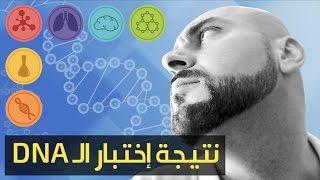 Download أردني أجرى تحليل الحمض النووي لمعرفة تاريخ عائلته.. والنتيجة مفاجأة! - فادي يونس Video
