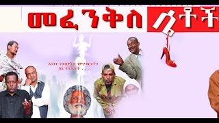 Download መፈንቅለ ሴቶች New Ethiopian Movie - Mefenkile Setoch Full 2015 Video