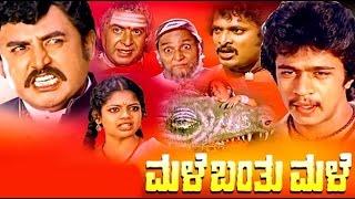 Download Full Kannada Movie 1984 | Male Banthu Male | Loknath, Arjun Sarja, Indira Video
