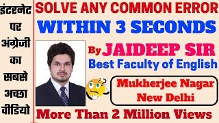Download SOLVE ANY ENGLISH GRAMMAR COMMON ERROR QUESTION WIITHIN 3 SECONDS BY JAIDEEP SIR Video