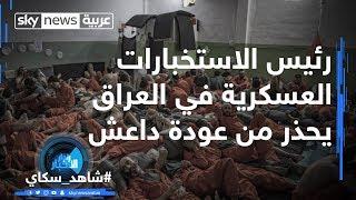 Download رئيس الاستخبارات العسكرية في العراق يحذر من عودة داعش Video