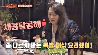 Download 채식주의자를 위한 메뉴에 없는 특별한☞ 두부김치요리 이태리 오징어순대집 7회 Video