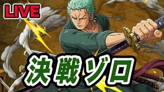 Download 【LIVE】決戦ゾロを検証&攻略!【トレクル】 Video