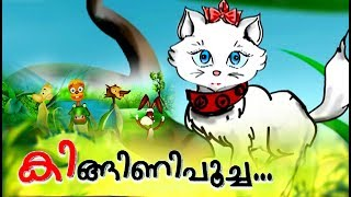 Download കിങ്ങിണിപൂച്ച # Malayalam Cartoon For Children # Malayalam Animation Cartoon Video