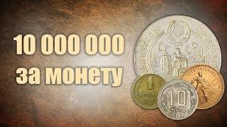 Download Шок ! 10 000 000 за монету ! ТОП-10 самых дорогих монет СССР Video