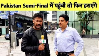 Download SPECIAL: कौन पहुँचेगा World Cup Semifinal में? Pakistan या England | Vikrant Gupta | World Cup 2019 Video