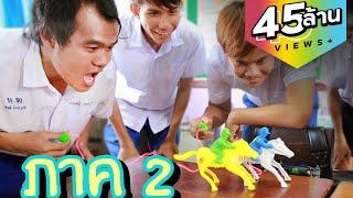 Download 44 การละเล่นในวัยเด็ก (ภาค2) Video