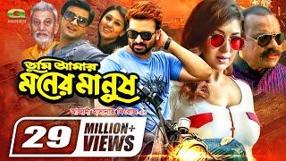 Download Bangla Movie | Tumi Amar Moner Manush || Full Movie || Shakib Khan | Apu Biswas | Misha Sawdagar Video