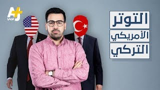 Download لماذا توترت العلاقات بين تركيا والولايات المتحدة؟ Video