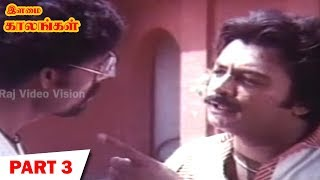 Download Ilamai Kaalangal Full Movie Part 3 Video