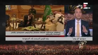Download كل يوم - تعليق عمرو أديب على زيارة الرئيس السيسي إلى السعودية Video