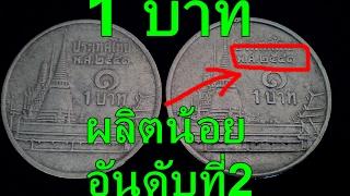 Download เหรียญ 1บาท หายากอันดับที่ 2 ... ได้มา 2 เหรียญ .. Video