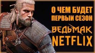 Download Я ЗНАЮ, о ЧЕМ БУДЕТ СЕРИАЛ ВЕДЬМАК от Netflix в первом сезоне Video