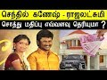 Download Senthil ganesh Rajalakshmi சொத்து மதிப்பு எவ்வளவு தெரியுமா ? |super singer Video