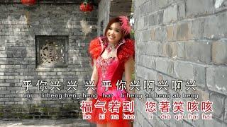 Download 福气到了、祝你新春好运气、大发财 郑晓慧 Video