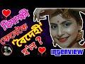 Download Riniki bhuyan Sharma mem য়ে মোক চুটিছবিত খনত দেখিছিল , Boidehi Casting Himakshi Kalita interview Video