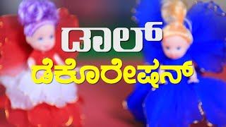 Download Doll Decoration Video