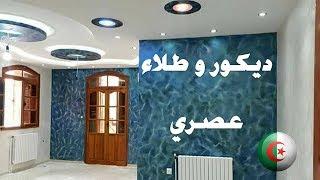 Download جديد ديكورات دهانات و طلاء عصري 🇩🇿 خدمة جزائرية 🇩🇿 Video