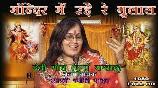 Download New Devi Bhajan || मंदिर में उड़े रे गुलाल || Shastri Jyoti Yadav || दुर्गा सप्ताह ज्ञान यज्ञ Video