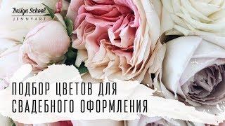 Download WEBINAR Jennyart School - Как правильно подобрать цветы для свадебного оформления Video