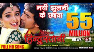 Download naee jhulani ke chhaiyan full song (nirahua hindustani) Video