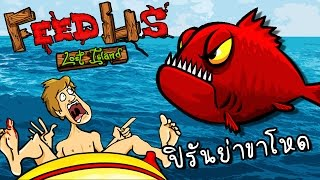 Download Feed us lost island | ปิรันย่าขาโหดในเกาะร้าง กินให้เรียบ! [zbing z.] Video