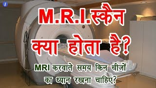 Download What is MRI Scan in Hindi? | By Ishan Video