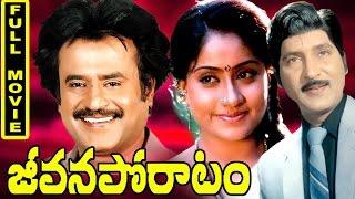 Download Jeevana Poratam Telugu Full Movie || Shobhan Babu, Rajni Kanth, Vijayashanti, Radhika Video