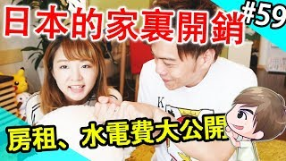 Download 告訴你住在日本一般家庭基本開銷多少?水電費賬單大公開!【教えてにほん!】#59 Video