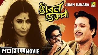 Download Jiban Jijnasa | জীবন জিজ্ঞাসা | Bengali Movie | Uttam Kumar, Supriya Devi Video