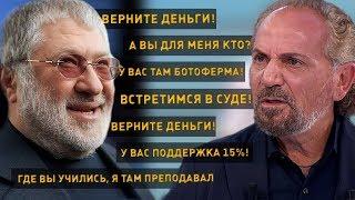 Download Скандал Коломойського і Шустера у прямому ефірі – ПОВНА ВЕРСІЯ Video