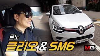 Download 르노 클리오 & 르노삼성 SM6 장거리 시승...TCR 구경하러 전남 영암까지 즐기며 다녀오다 Video