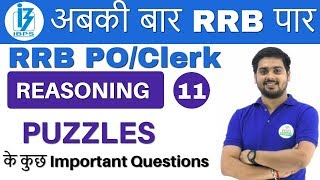 Download 9:00 PM - RRB PO/Clerk Reasoning by Hitesh Sir | PUZZLES | Day #11 Video