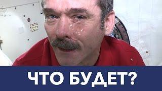 Download ЧТО БУДЕТ ЕСЛИ ПУКНУТЬ или заплакать в космосе? // MOGOL ЗНАЕТ Video